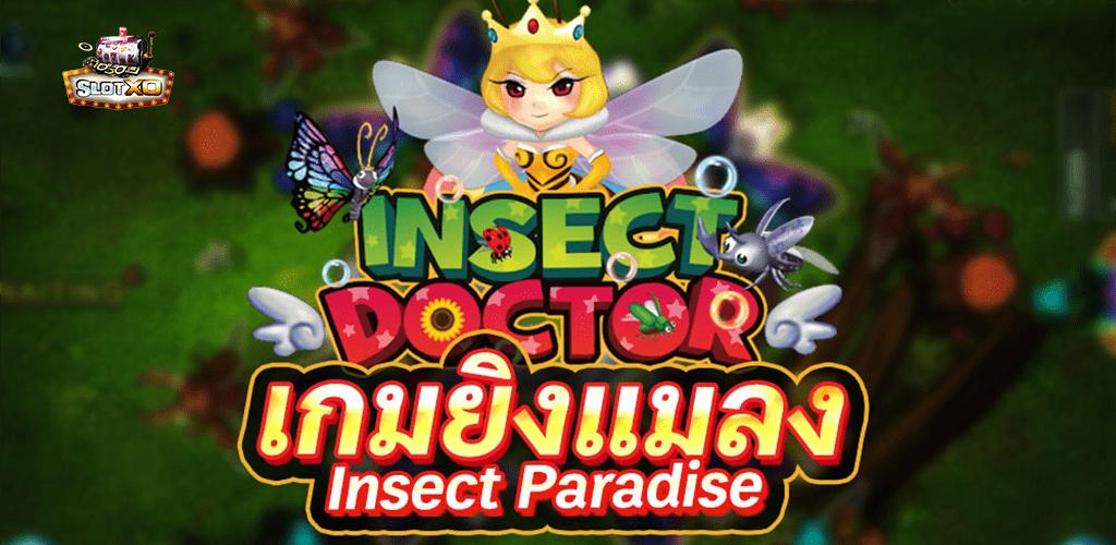 Insect Paradise ปก2.jpg