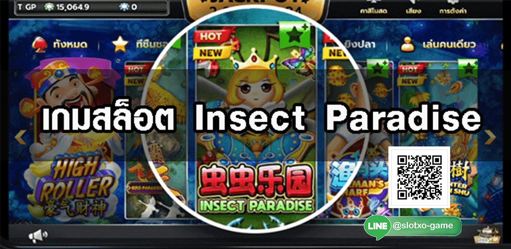 Insect Paradise ปก3.jpg