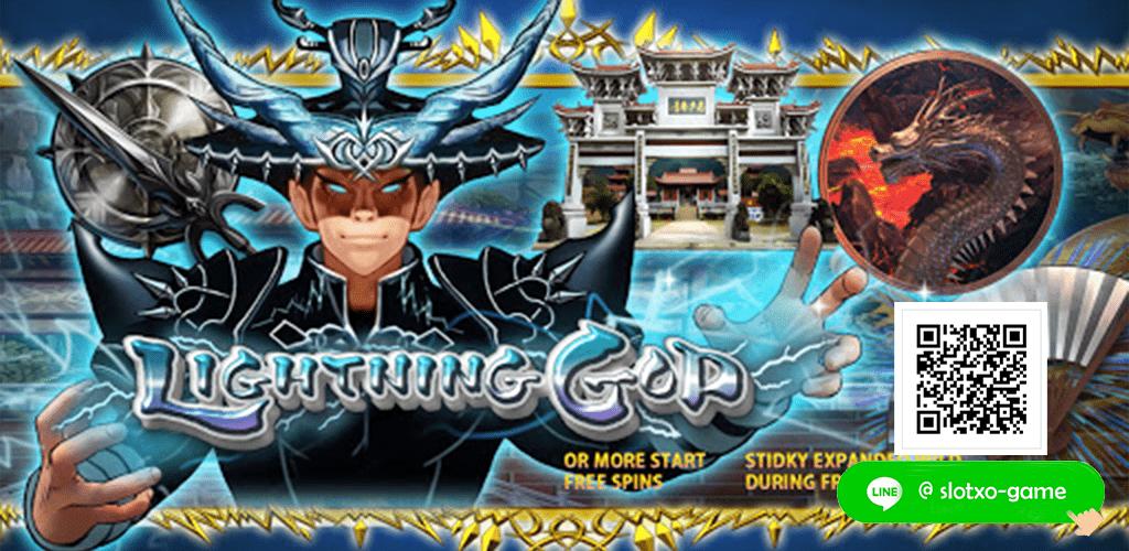 Lightning God ปก3.jpg