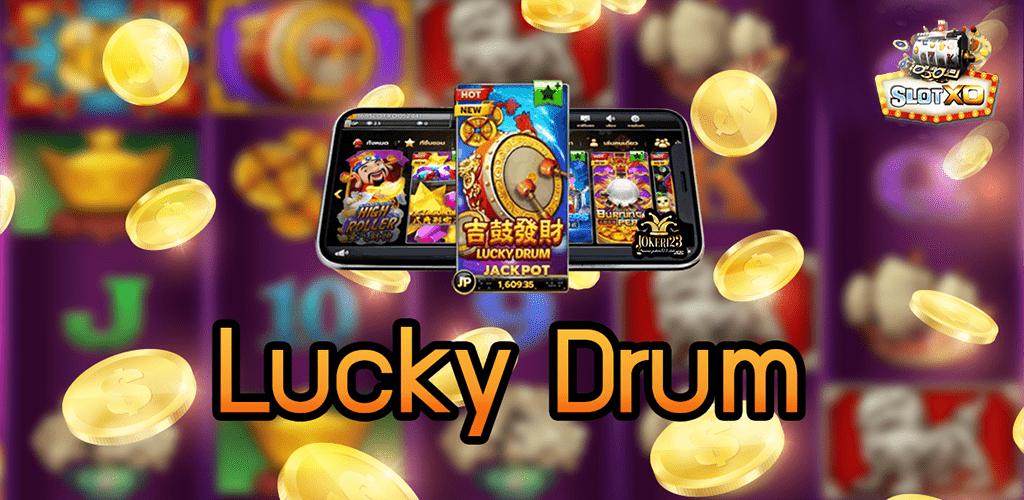 Lucky Drum ปก3.jpg