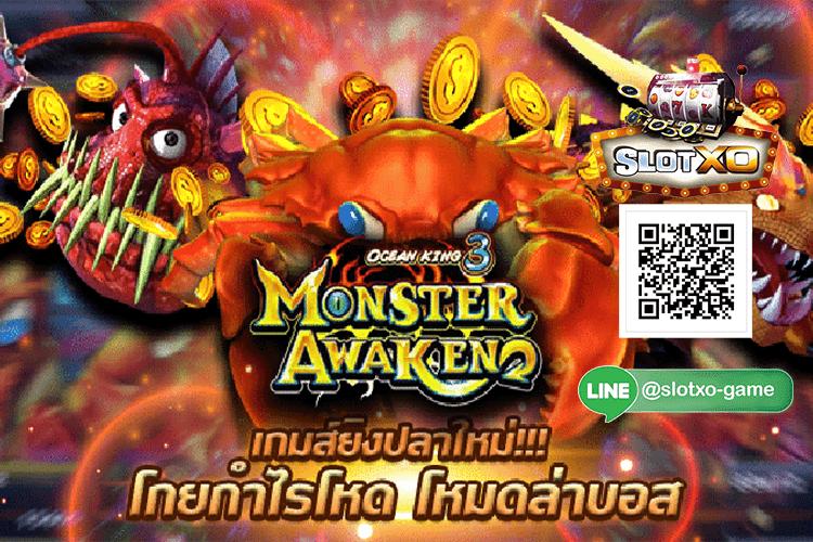 Monster Awaken สมัคร