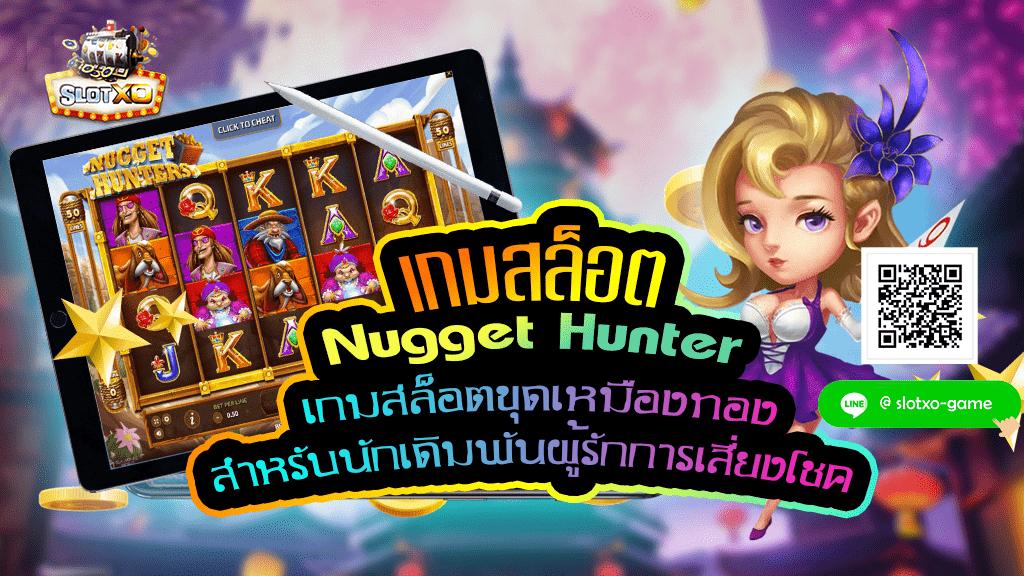 Nugget Hunters สมัคร.jpg