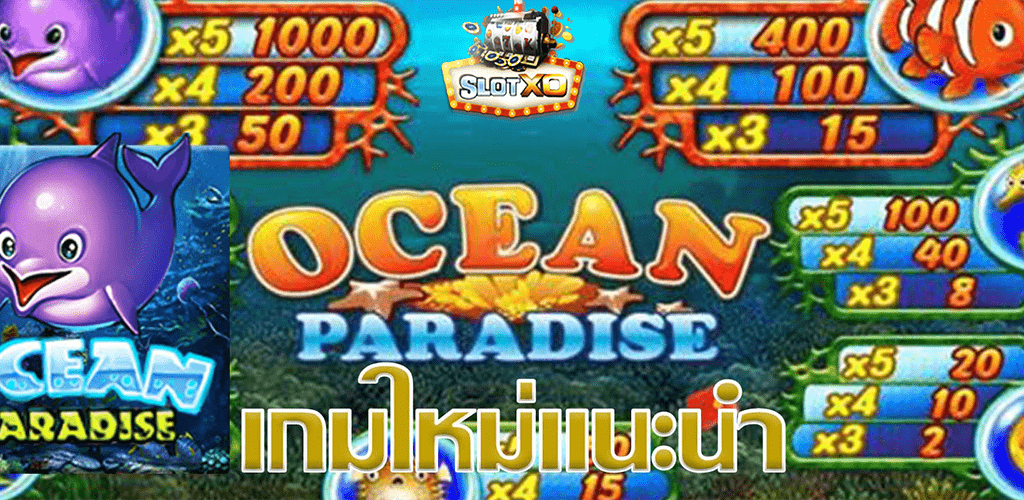Ocean Paradise ปก2.jpg