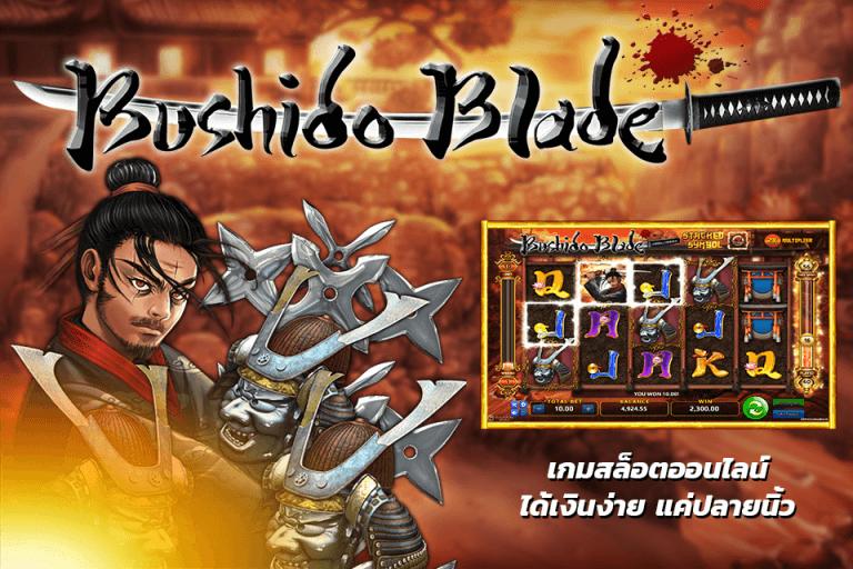 ทดลองเล่น Bushido Blade h1