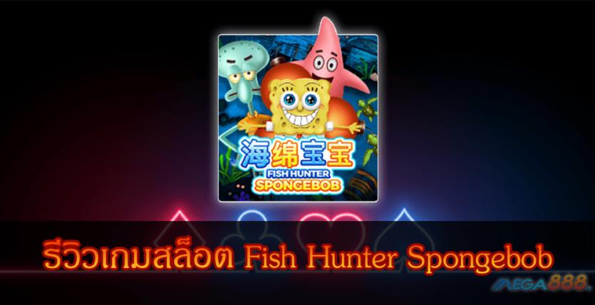 slotxo Fish Hunter Spongebob