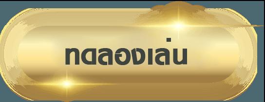 Thai Paradise Button2
