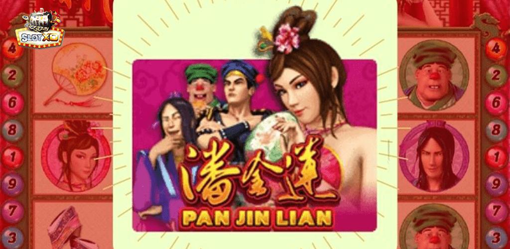Pan Jin Lian ปก2.jpg