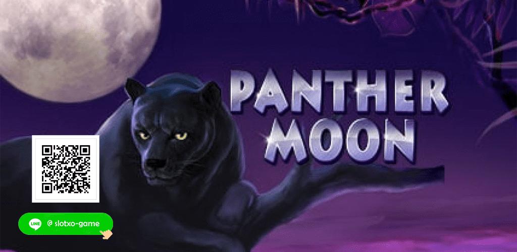 Panther Moon ปก3.jpg