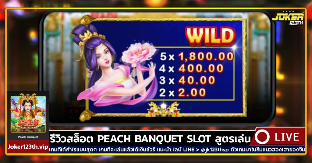 Peach Banquet 5
