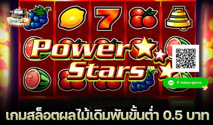 Power Stars สมัคร.jpg
