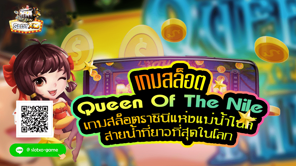 Queen Of The Nile สมัคร.jpg