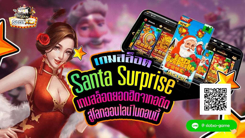 Santa Surprise สมัคร.jpg