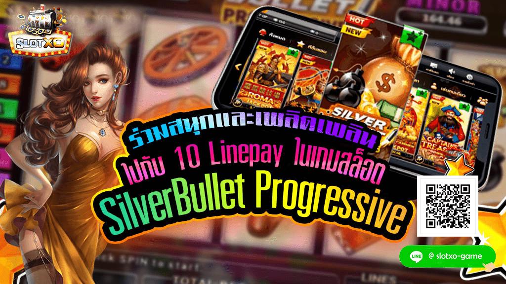 Silver Bullet Progressive สมัคร.jpg
