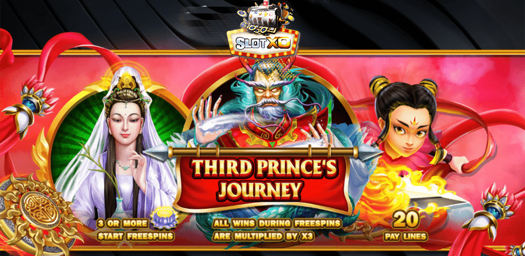 Third Princes Journey ปก2