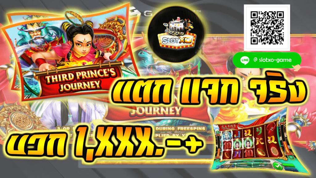 Third Princes Journey สมัคร.jpg