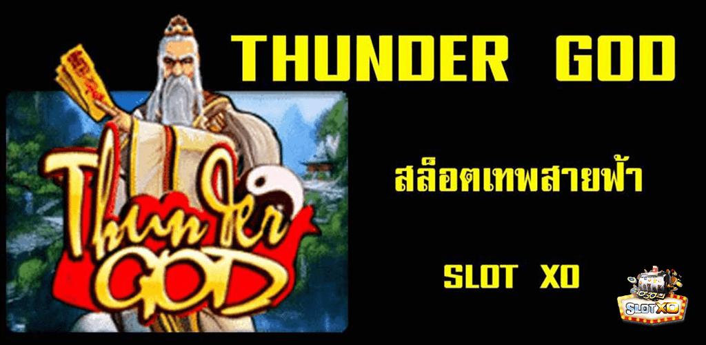 Thunder God ปก3.jpg