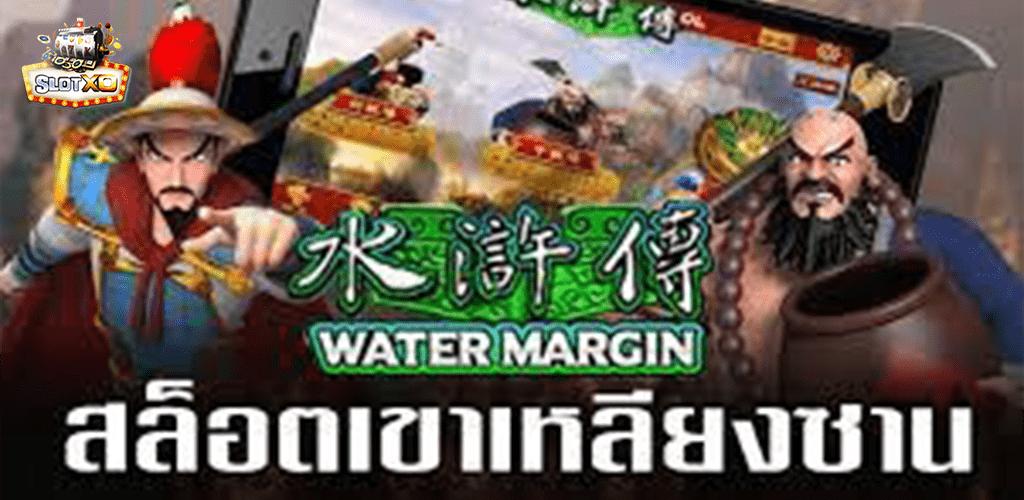 Water Margin ปก3.jpg