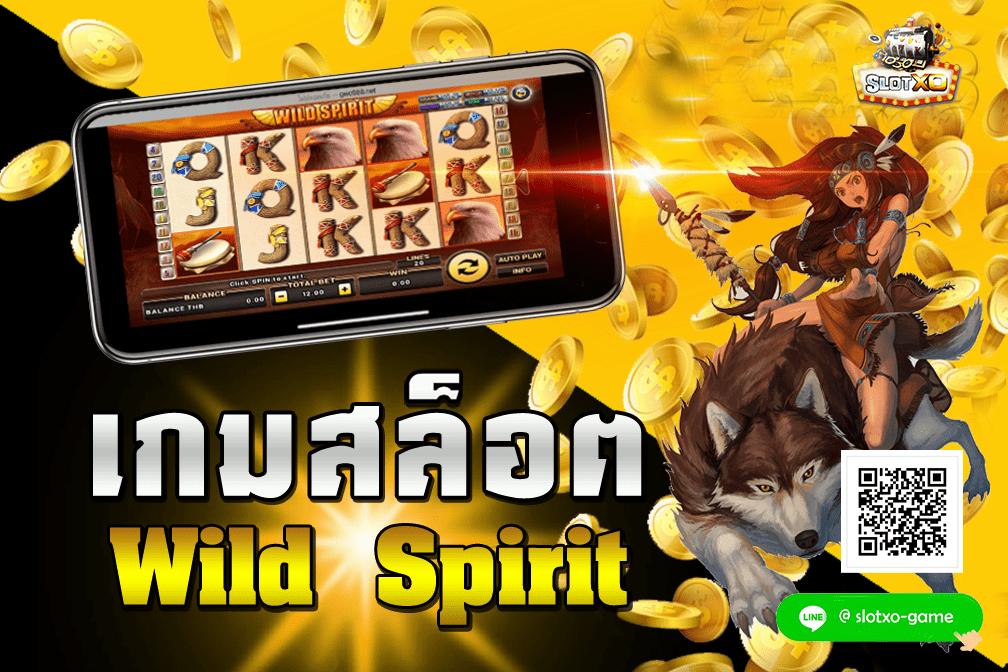 Wild Spirit สมัคร