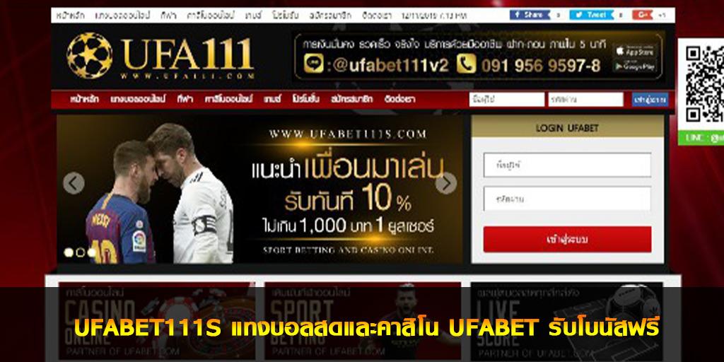 UFABET111S