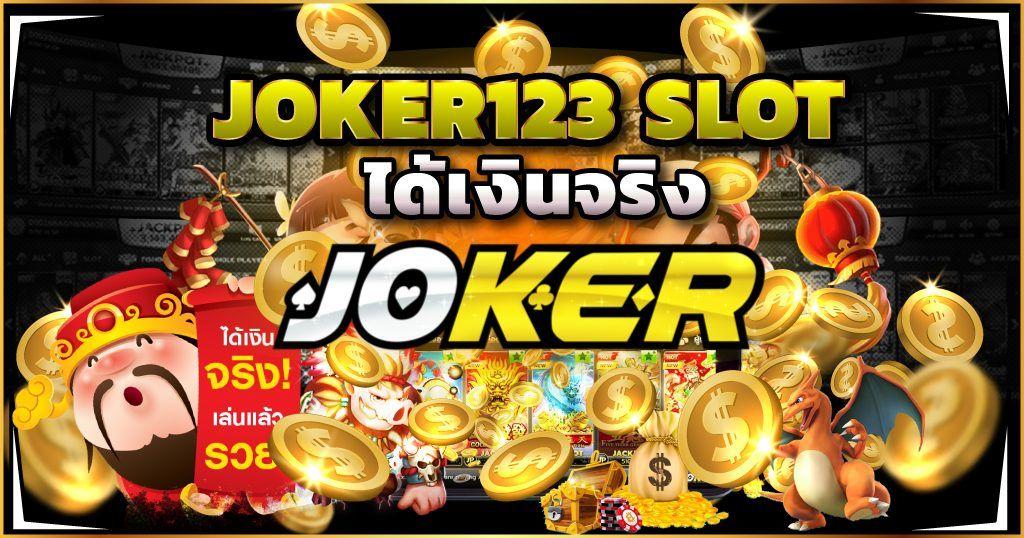 ทางเข้า JOKER123