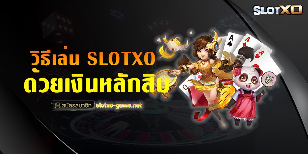 เล่น SLOTXO